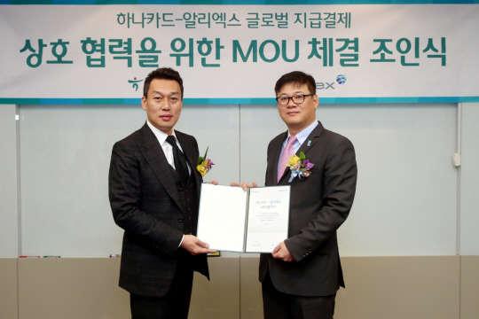 하나카드, 알리엑스와 글로벌 지급결제 업무 제휴를 위한 MOU체결